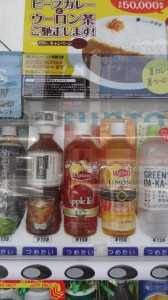 A bottle of Apple Tea as seen through the plastic of a vending machine.